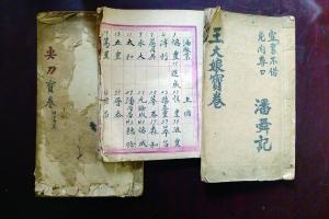 """三本民国抄""""常州宝卷""""面世,记录古代江南民俗"""