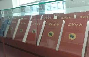 为深圳编修市志,2500人干了16年