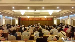 【方志动态】2018年广东省级地方志资料年报业务会议在广州召开