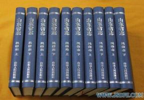 浅议二轮省志编纂出版的规范和要求——以山东省省志编纂为例