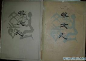 第二轮市志文化卷编纂的思考——兼论《艺文志》的编纂