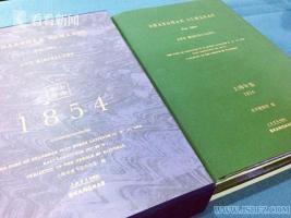 地方史料价值的认识与研究 ——《上海年鉴( 1854) 》整理与研究述要