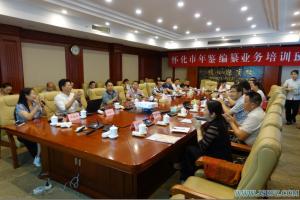 全国知名年鉴专家唐剑平应邀赴湖南怀化讲课