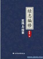 《续志编修实践与探索》出版