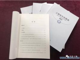 《上海地方志报告(2017)》出版