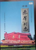 美丽乡村建设中的文化传承——涉县村志选介